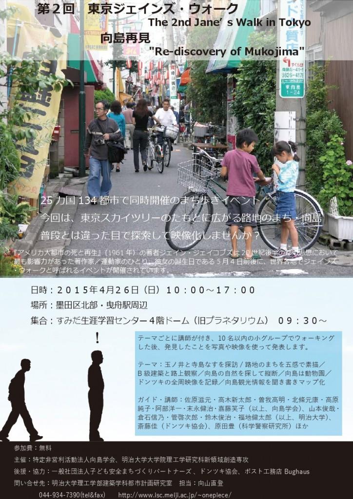 janeswalk2015-poster