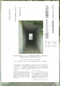 大学院進学を勧める会ポスター2015